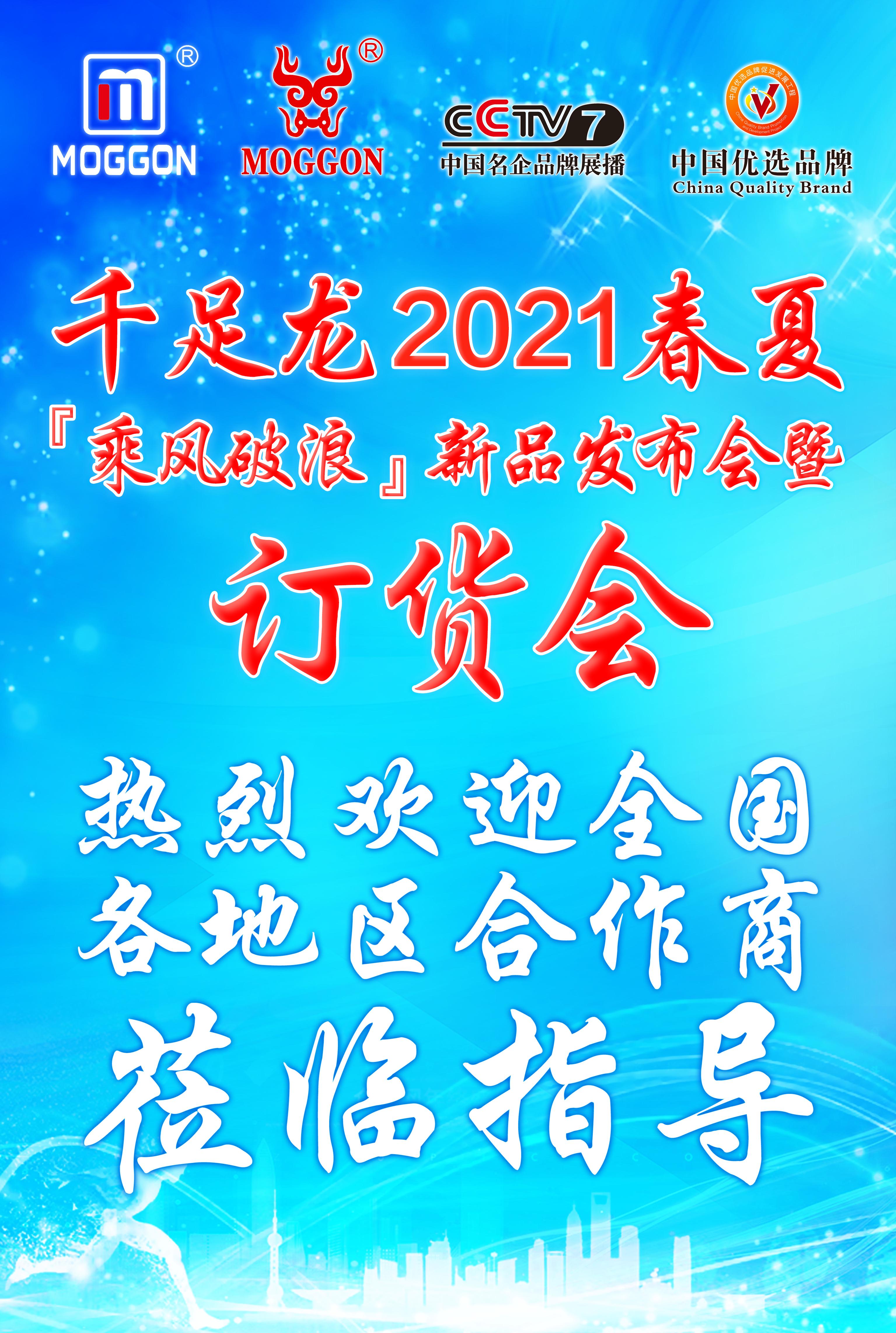 """热烈祝贺MOGGON千足龙服饰""""2021·乘风破浪""""春夏新品发布会暨订货会圆满成功!"""